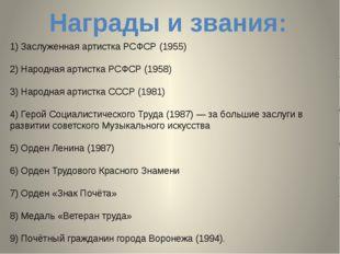 Награды и звания: 1) Заслуженная артистка РСФСР (1955) 2) Народная артистка Р