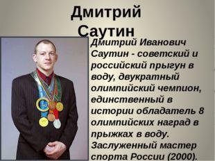 Дмитрий Саутин Дмитрий Иванович Саутин - советский и российский прыгун в воду