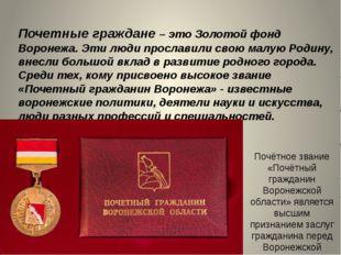 Почетные граждане – это Золотой фонд Воронежа. Эти люди прославили свою малую