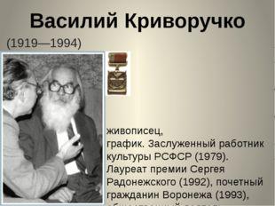 Василий Криворучко (1919—1994) Васи́лий Па́влович Кривору́чко(1919—1994)—