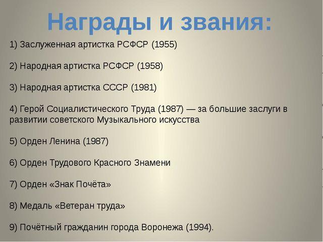 Награды и звания: 1) Заслуженная артистка РСФСР (1955) 2) Народная артистка Р...