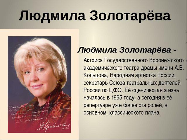 Актриса Государственного Воронежского академического театра драмы имени А.В....