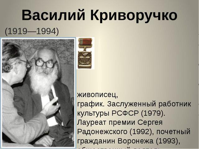 Василий Криворучко (1919—1994) Васи́лий Па́влович Кривору́чко(1919—1994)—...