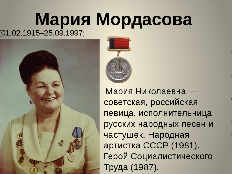 Мария Мoрдасова Мария Николаевна — советская, российская певица, исполнитель...