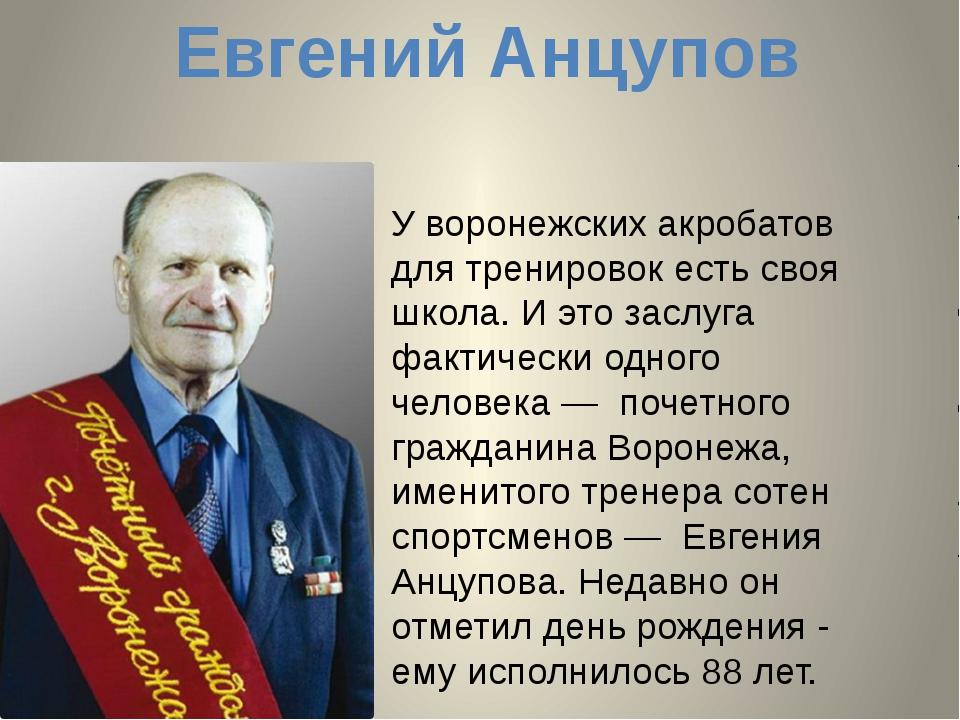 Евгений Анцупов У воронежских акробатов для тренировок есть своя школа. И эт...
