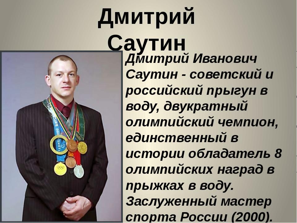 Дмитрий Саутин Дмитрий Иванович Саутин - советский и российский прыгун в воду...