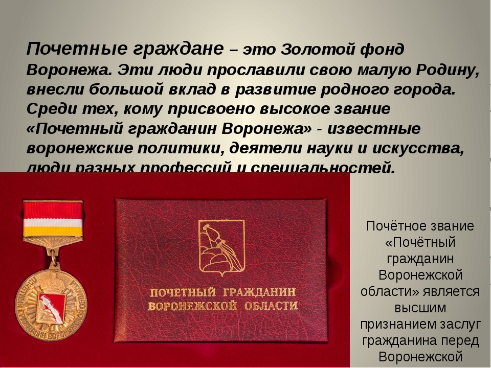 Почетные граждане – это Золотой фонд Воронежа. Эти люди прославили свою малую...