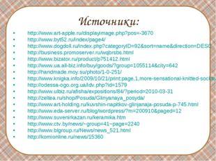 Источники: http://www.art-apple.ru/displayimage.php?pos=-3670 http://www.byt5