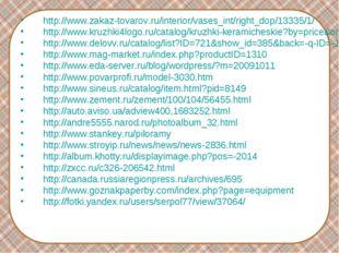 http://www.zakaz-tovarov.ru/interior/vases_int/right_dop/13335/1/ http://www.