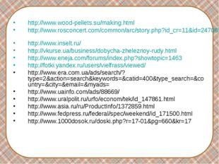 http://www.wood-pellets.su/making.html http://www.rosconcert.com/common/arc/s