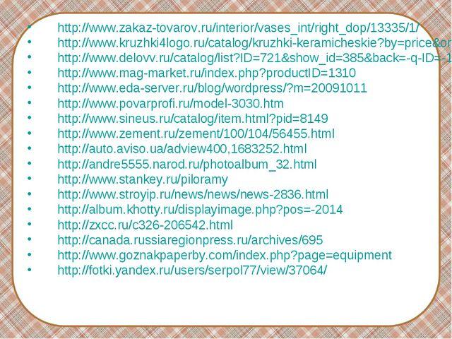 http://www.zakaz-tovarov.ru/interior/vases_int/right_dop/13335/1/ http://www....