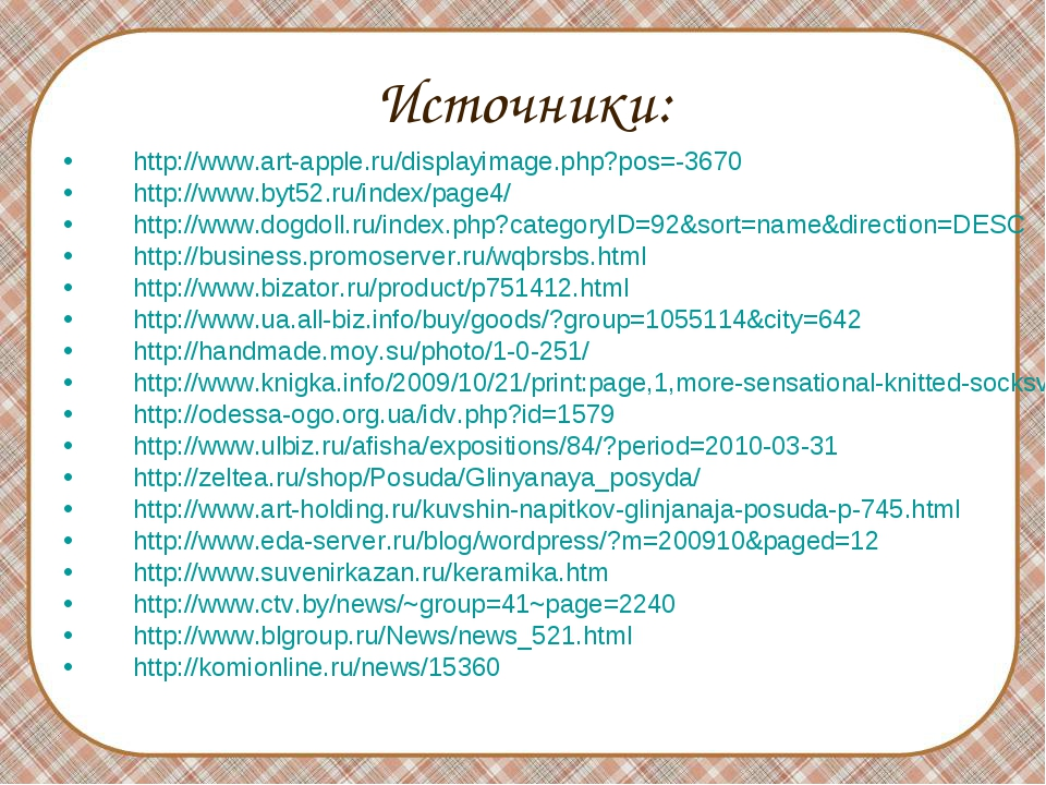 Источники: http://www.art-apple.ru/displayimage.php?pos=-3670 http://www.byt5...