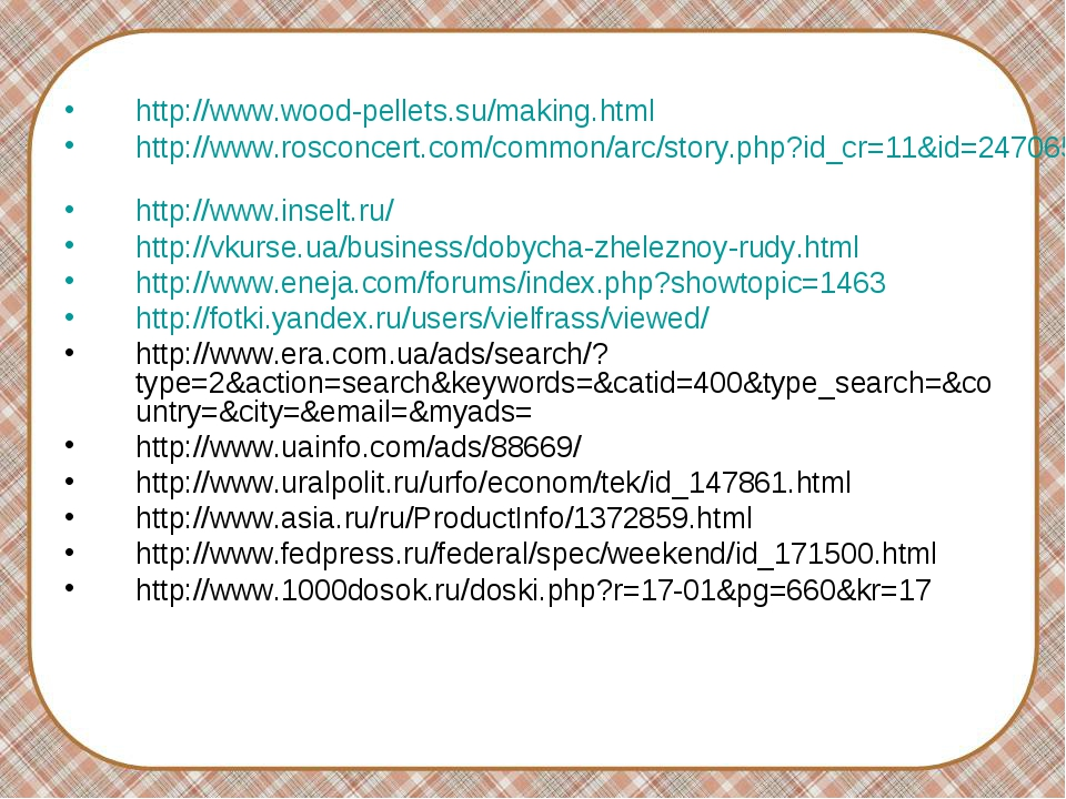 http://www.wood-pellets.su/making.html http://www.rosconcert.com/common/arc/s...