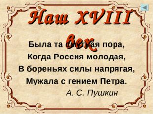 Наш XVIII век Была та смутная пора, Когда Россия молодая, В бореньях силы нап