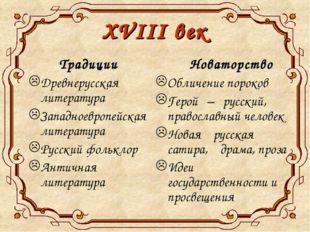 Традиции Древнерусская литература Западноевропейская литература Русский фоль