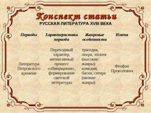 Конспект статьи РУССКАЯ ЛИТЕРАТУРА XVIII ВЕКА