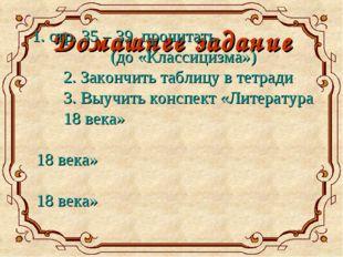 Домашнее задание 1. стр. 35 – 39 прочитать (до «Классицизма») 2. Закончить та