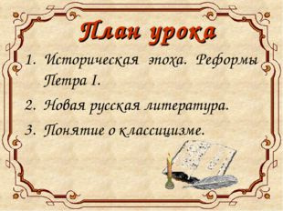 План урока Историческая эпоха. Реформы Петра I. Новая русская литература. Пон