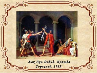 Жак Луи Давид. Клятва Горациев. 1785