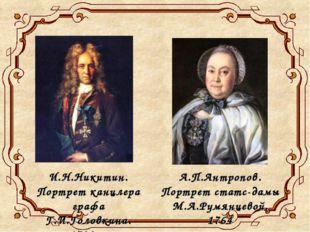 И.Н.Никитин. Портрет канцлера графа Г.И.Головкина. 1720-е А.П.Антропов. Портр