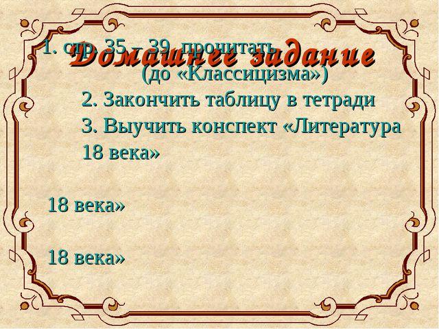 Домашнее задание 1. стр. 35 – 39 прочитать (до «Классицизма») 2. Закончить та...