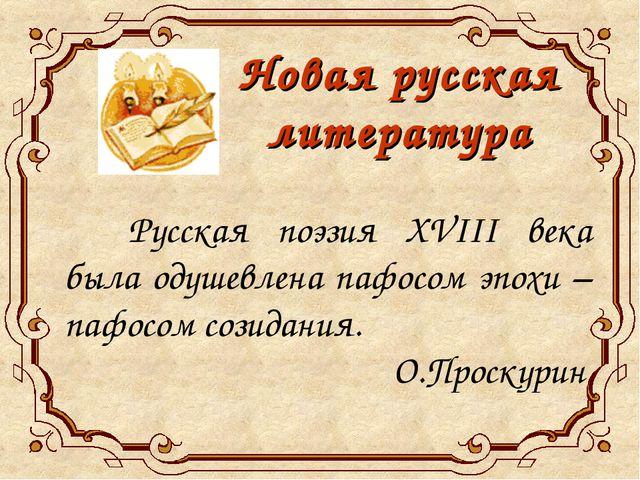 Новая русская литература  Русская поэзия XVIII века была одушевлена пафосом...