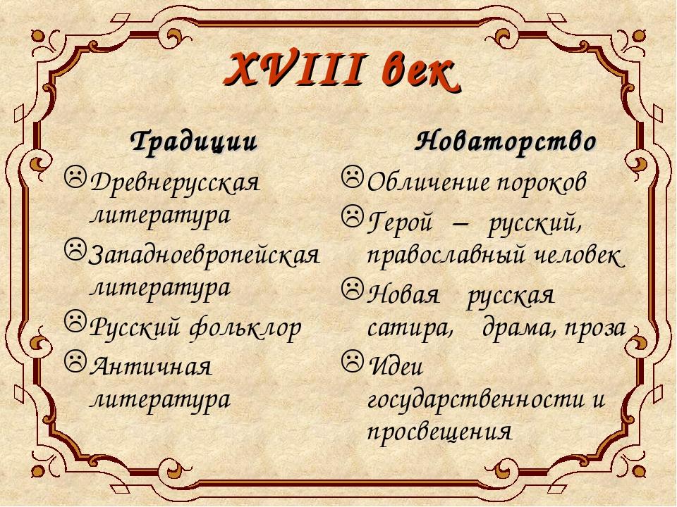 Традиции Древнерусская литература Западноевропейская литература Русский фоль...