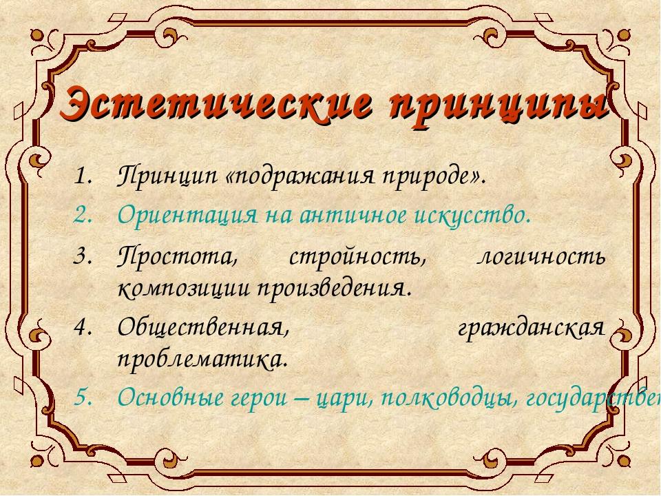 Эстетические принципы Принцип «подражания природе». Ориентация на античное ис...