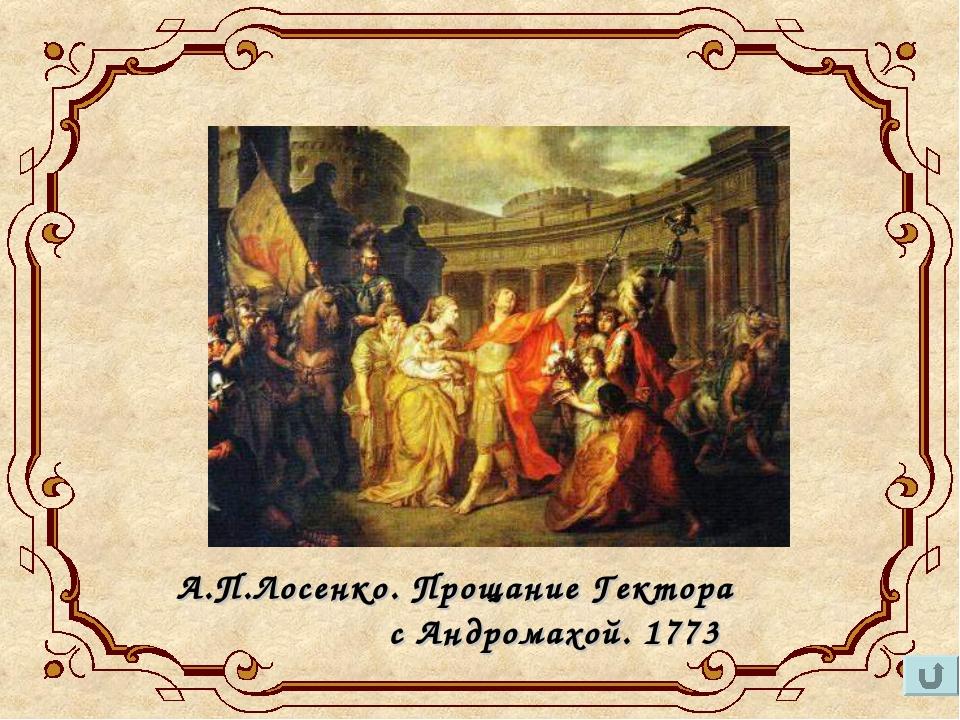 А.П.Лосенко. Прощание Гектора с Андромахой. 1773