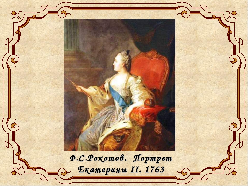 Ф.С.Рокотов. Портрет Екатерины II. 1763