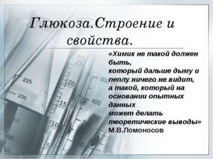 Глюкоза.Строение и свойства. «Химик не такой должен быть, который дальше дым