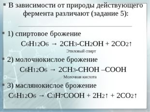 В зависимости от природы действующего фермента различают (задание 5): 1) спир