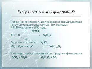 Получение глюкозы(задание 6) Первый синтез простейших углеводов из формальдег