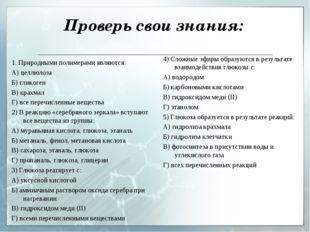 Проверь свои знания: 1. Природными полимерами являются: А) целлюлоза Б) глико