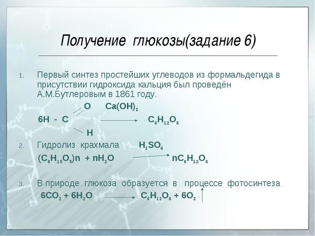 Получение глюкозы(задание 6) Первый синтез простейших углеводов из формальдег...