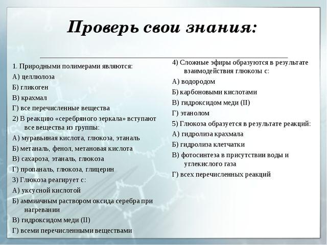 Проверь свои знания: 1. Природными полимерами являются: А) целлюлоза Б) глико...
