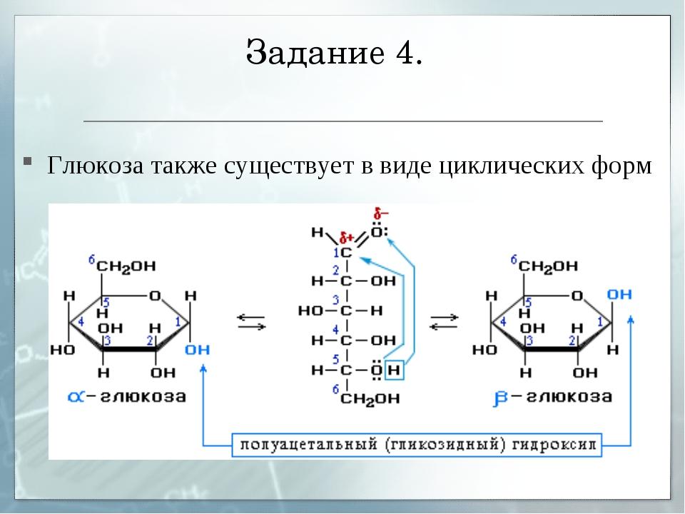 Задание 4. Глюкоза также существует в виде циклических форм