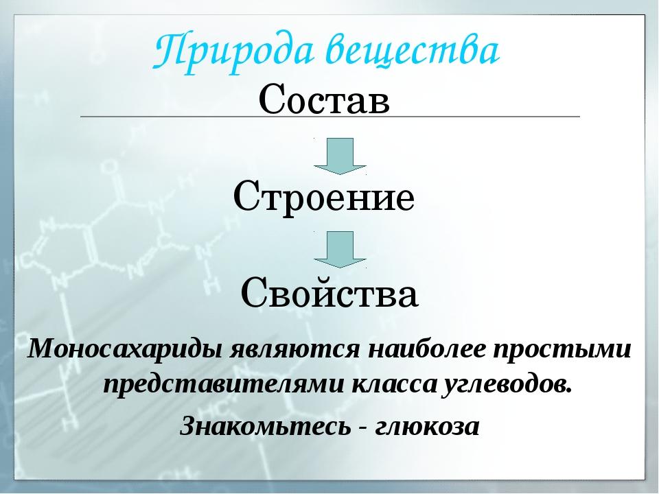 Природа вещества Состав Строение Свойства Моносахариды являются наиболее прос...