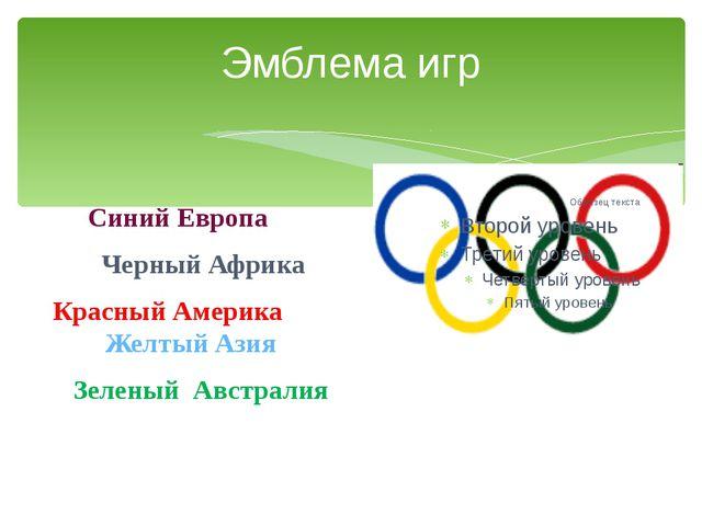 Эмблема игр Синий Европа Черный Африка Красный Америка Желтый Азия Зелены...