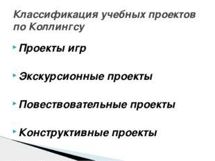 Проекты игр Экскурсионные проекты Повествовательные проекты Конструктивные пр