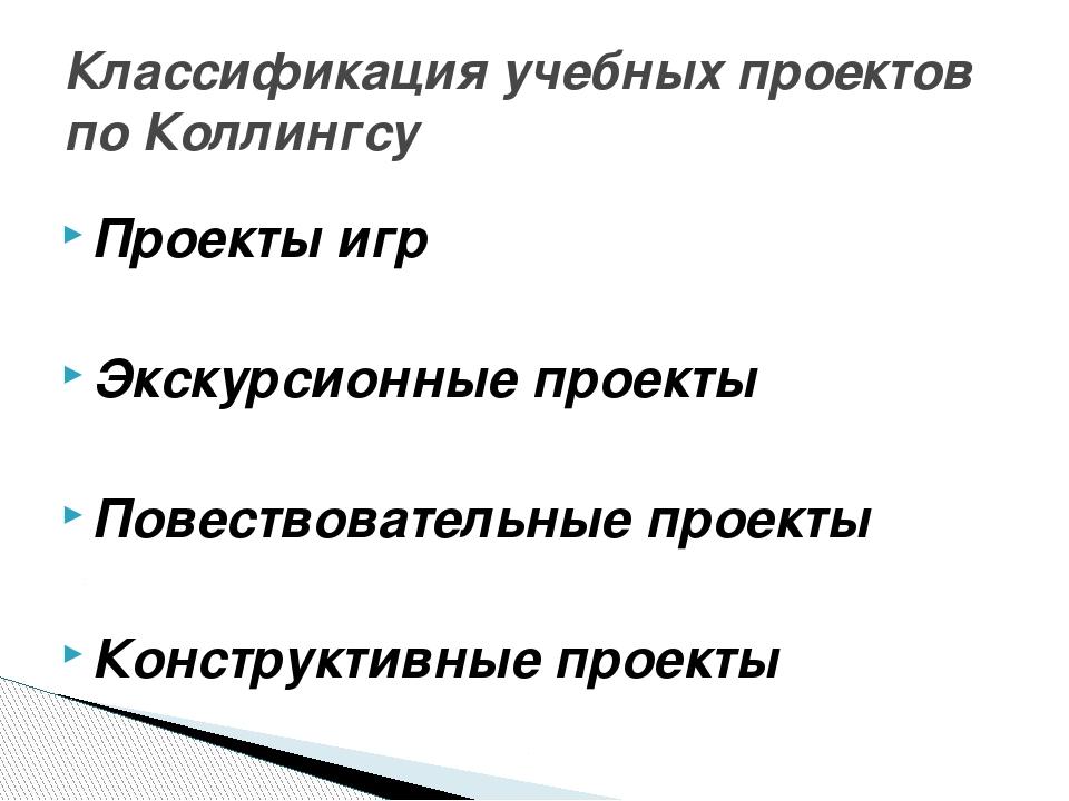 Проекты игр Экскурсионные проекты Повествовательные проекты Конструктивные пр...