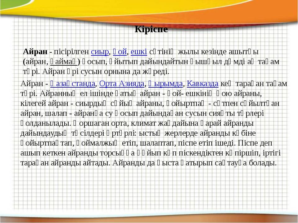 Кіріспе Айран- пісірілгенсиыр,қой,ешкісүтінің жылы кезінде ашытқы (айра...