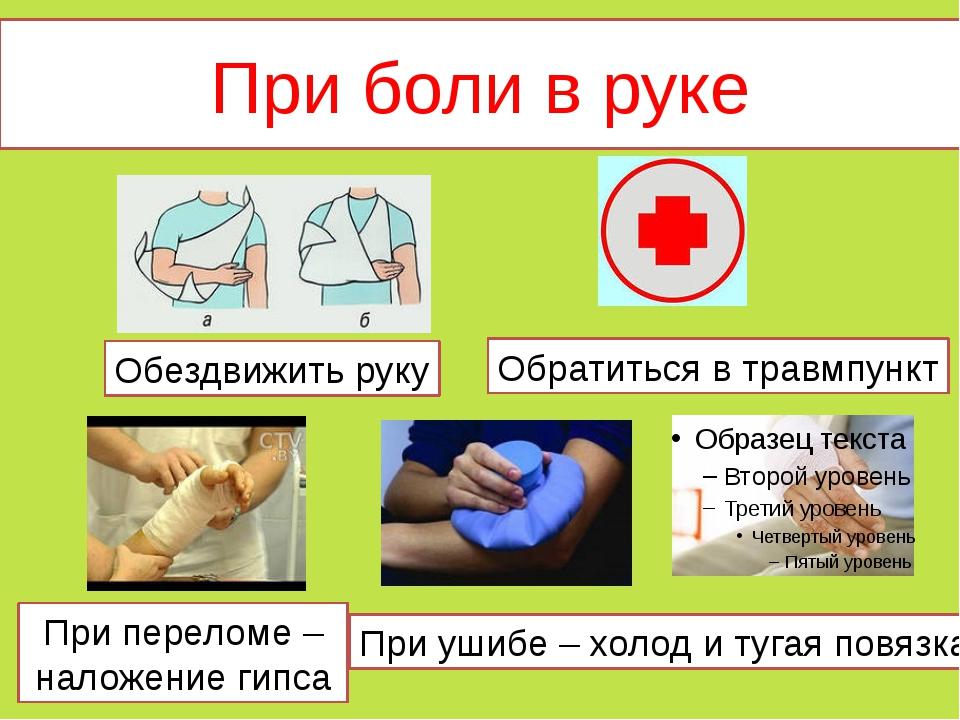 При боли в руке Обратиться в травмпункт Обездвижить руку При переломе – налож...