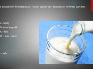 4.What is the names of the most popular Russian yoghurt-type beverages of fer