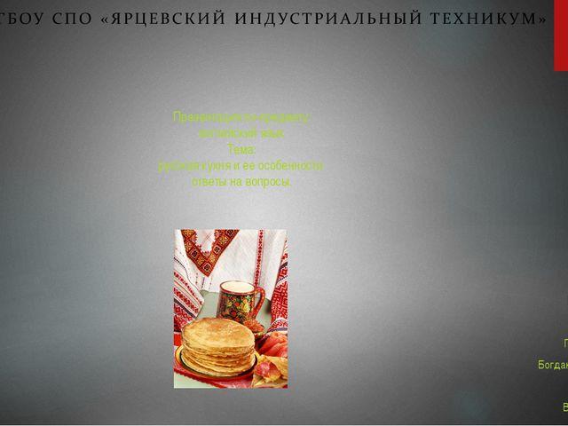 Презентация по предмету: английский язык Тема: русская кухня и ее особенности...