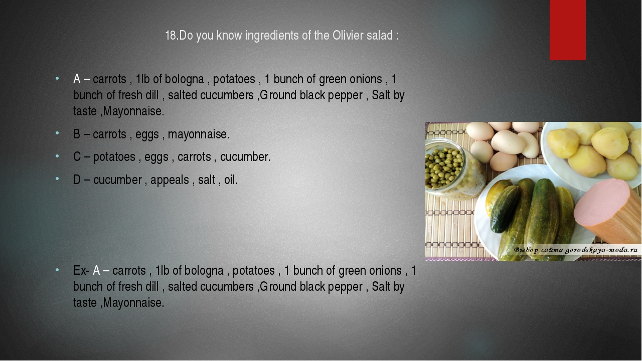 18.Do you know ingredients of the Olivier salad : A – carrots , 1lb of bologn...