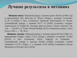 Лучшие результаты в метаниях Метание копья: Мировой рекорд у мужчин равен 98