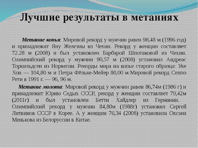 Лучшие результаты в метаниях Метание копья: Мировой рекорд у мужчин равен 98...