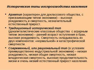 Исторические типы воспроизводства населения Архетип (характерен для доклассов