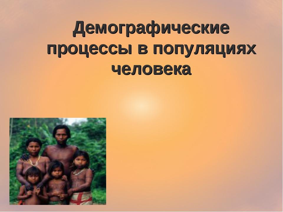 Демографические процессы в популяциях человека Демографические процессы в поп...